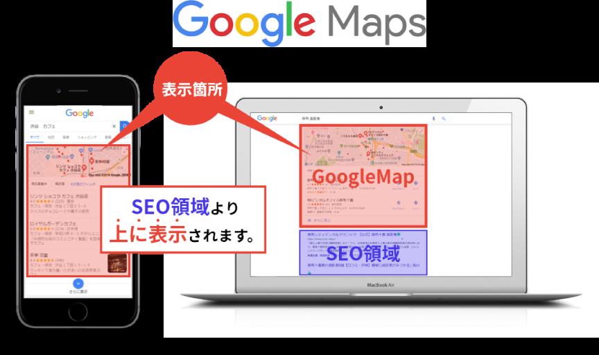 Google Maps 表示箇所 SEO領域より上に表示されます。