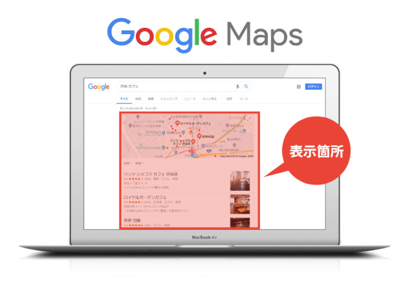 Google Maps 表示箇所