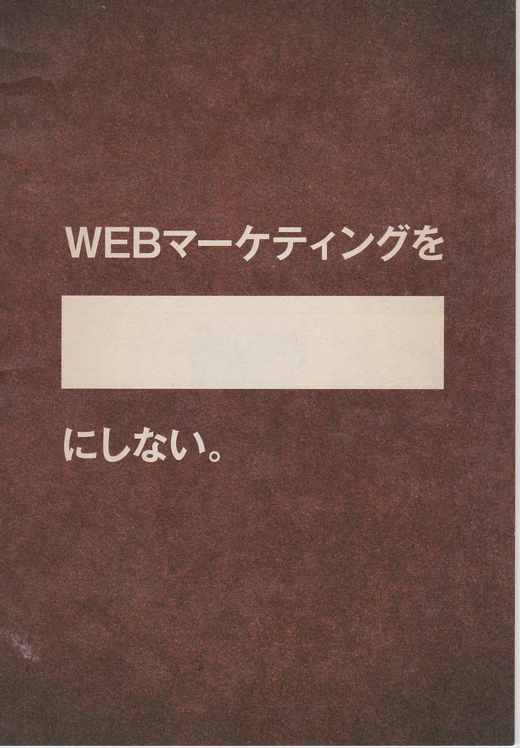 WEBマーケティングを